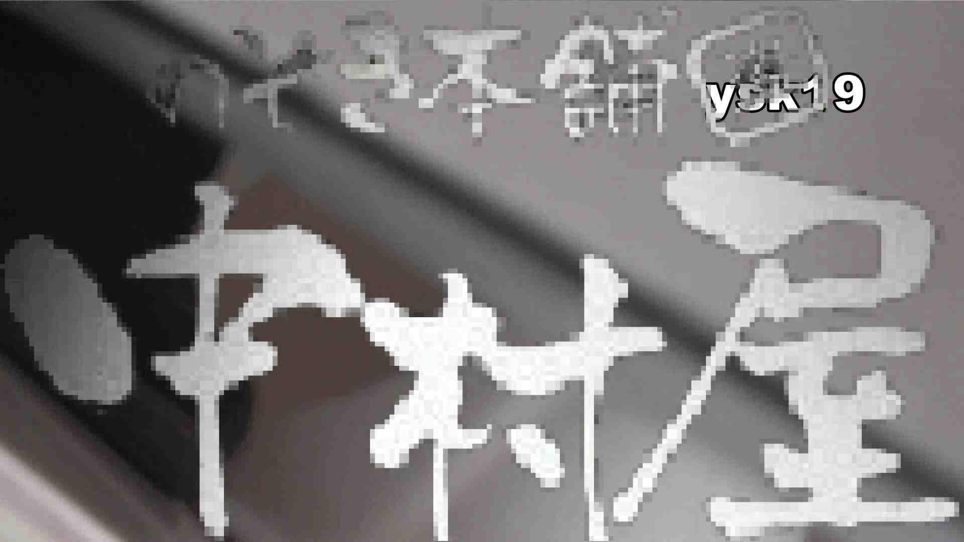 【世界の射窓から】世界の射窓から vol.19後編 いやらしいOL AV無料動画キャプチャ 86連発 62