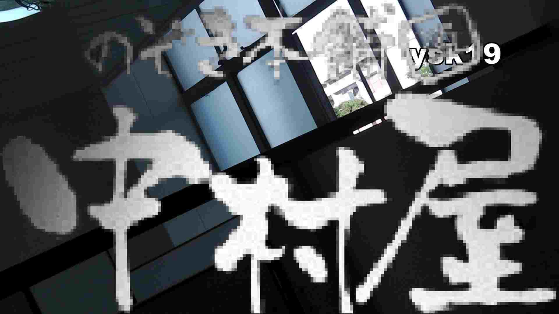 【世界の射窓から】世界の射窓から vol.19後編 いやらしいOL AV無料動画キャプチャ 86連発 71