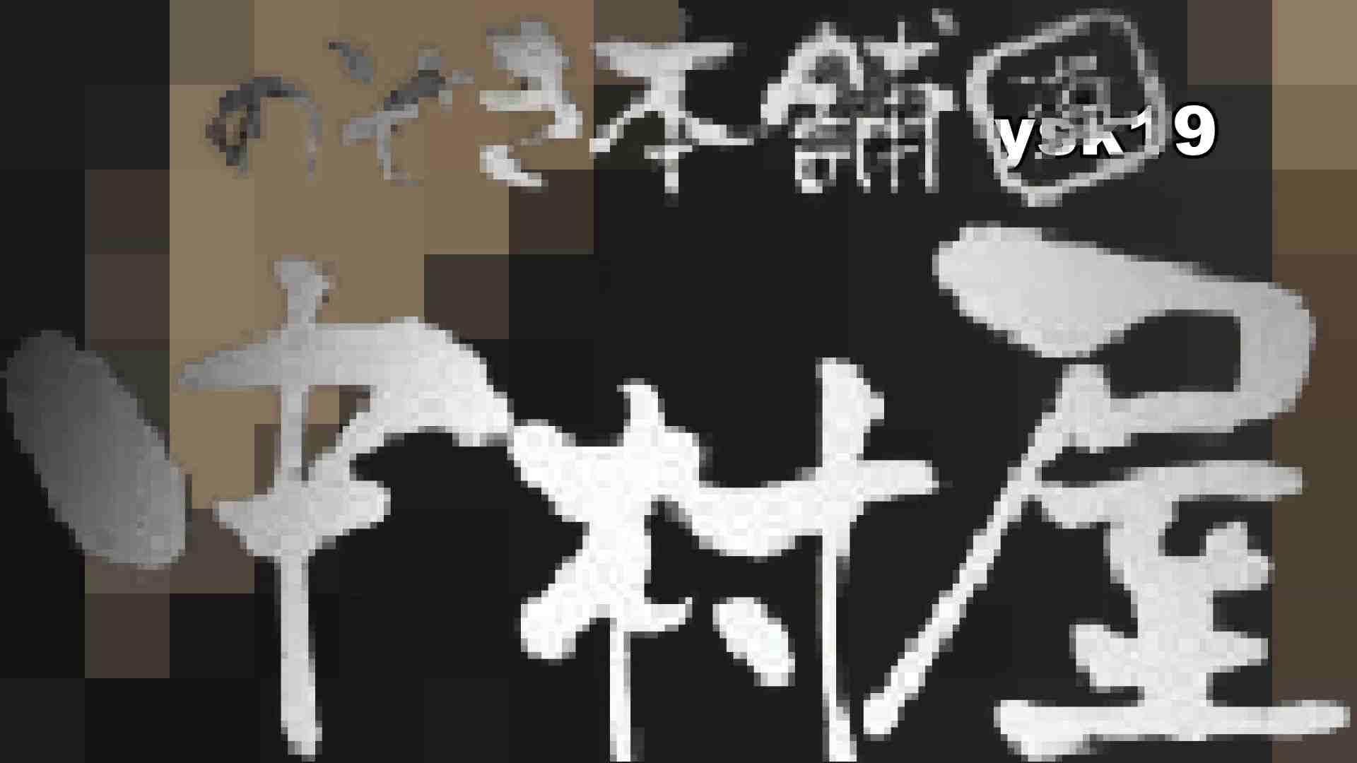 【世界の射窓から】世界の射窓から vol.19後編 いやらしいOL AV無料動画キャプチャ 86連発 74
