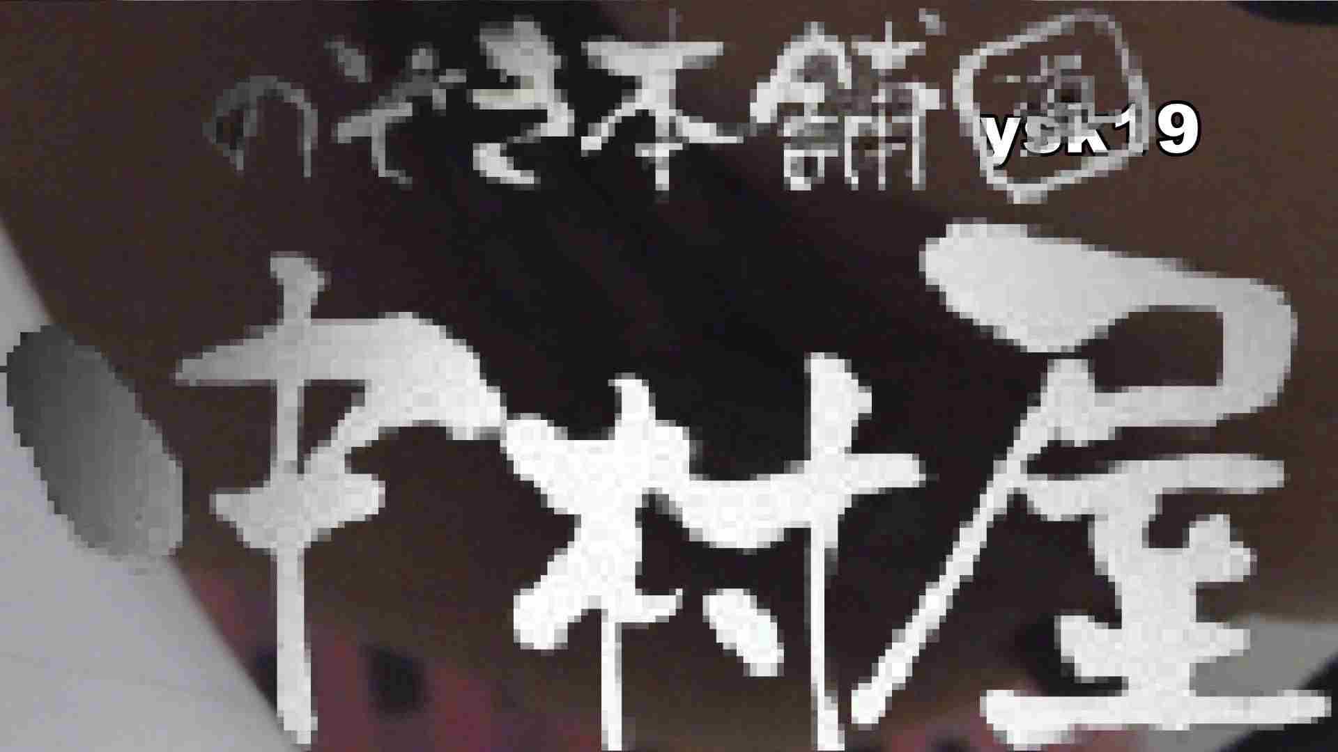 【世界の射窓から】世界の射窓から vol.19後編 いやらしいOL AV無料動画キャプチャ 86連発 83