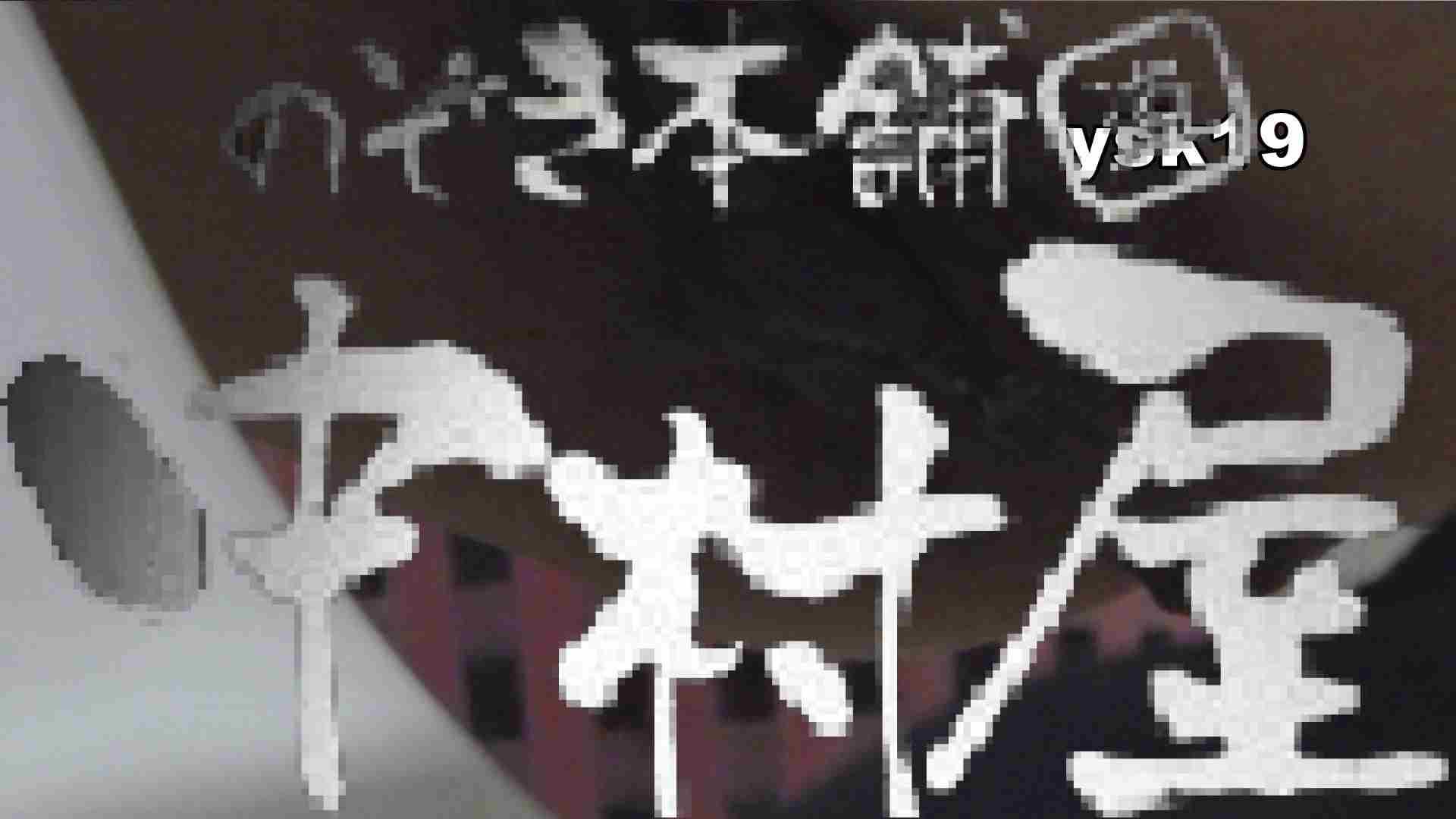 【世界の射窓から】世界の射窓から vol.19後編 洗面所  86連発 84