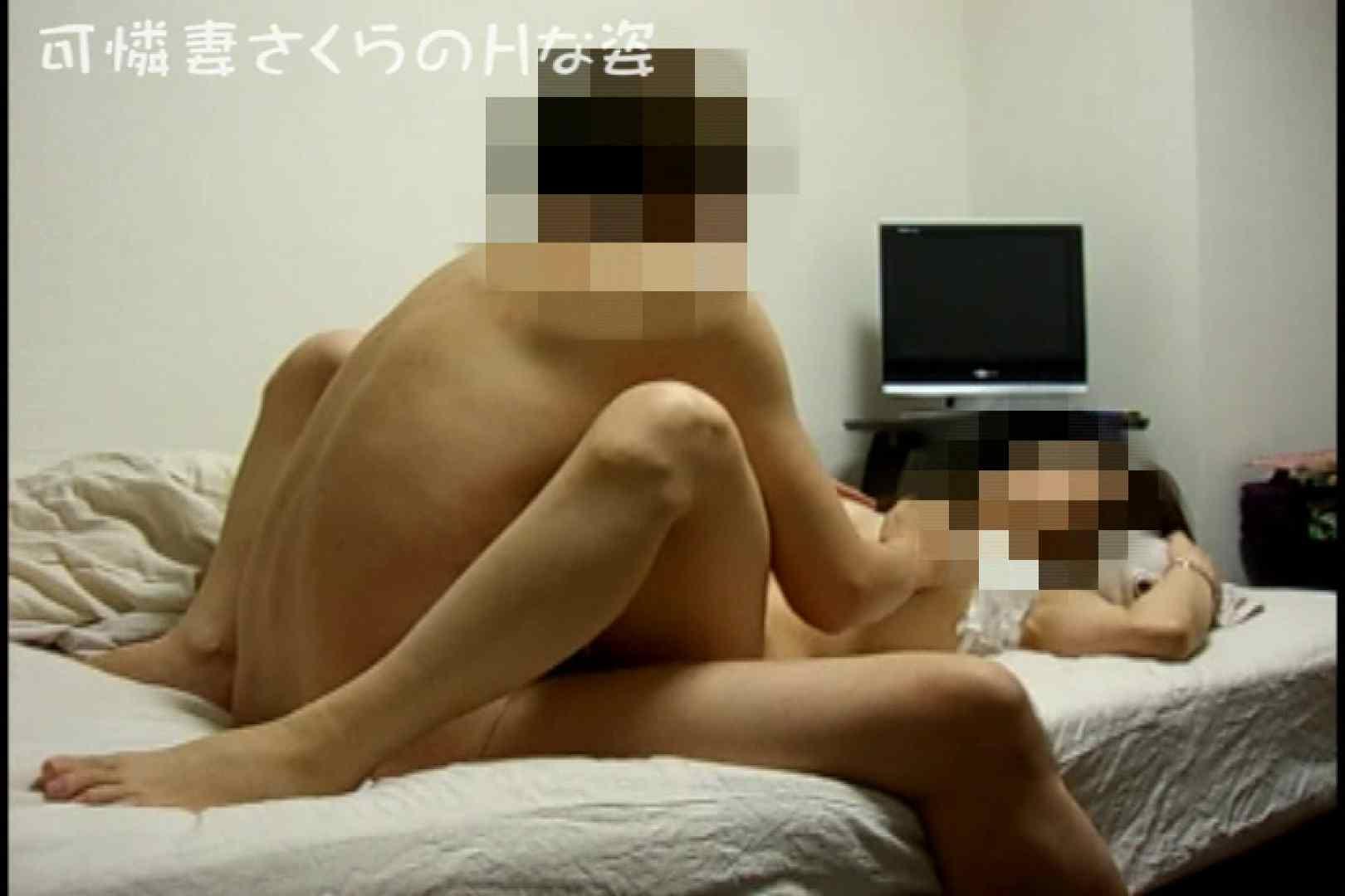 可憐妻さくらのHな姿vol.4後編 セックス ワレメ無修正動画無料 53連発 49
