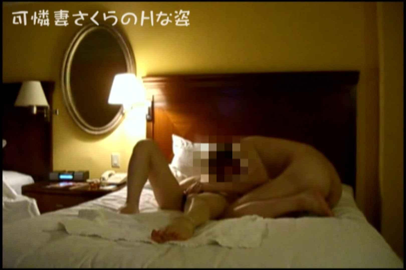 可憐妻さくらのHな姿vol.8 セックス スケベ動画紹介 58連発 5