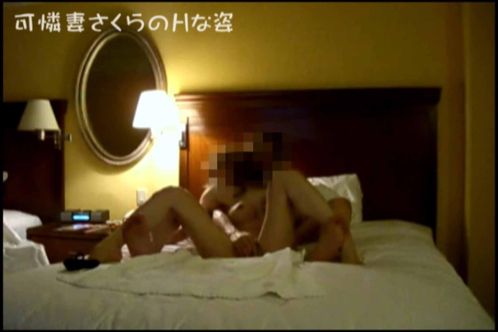 可憐妻さくらのHな姿vol.8 パンティ おめこ無修正動画無料 58連発 16