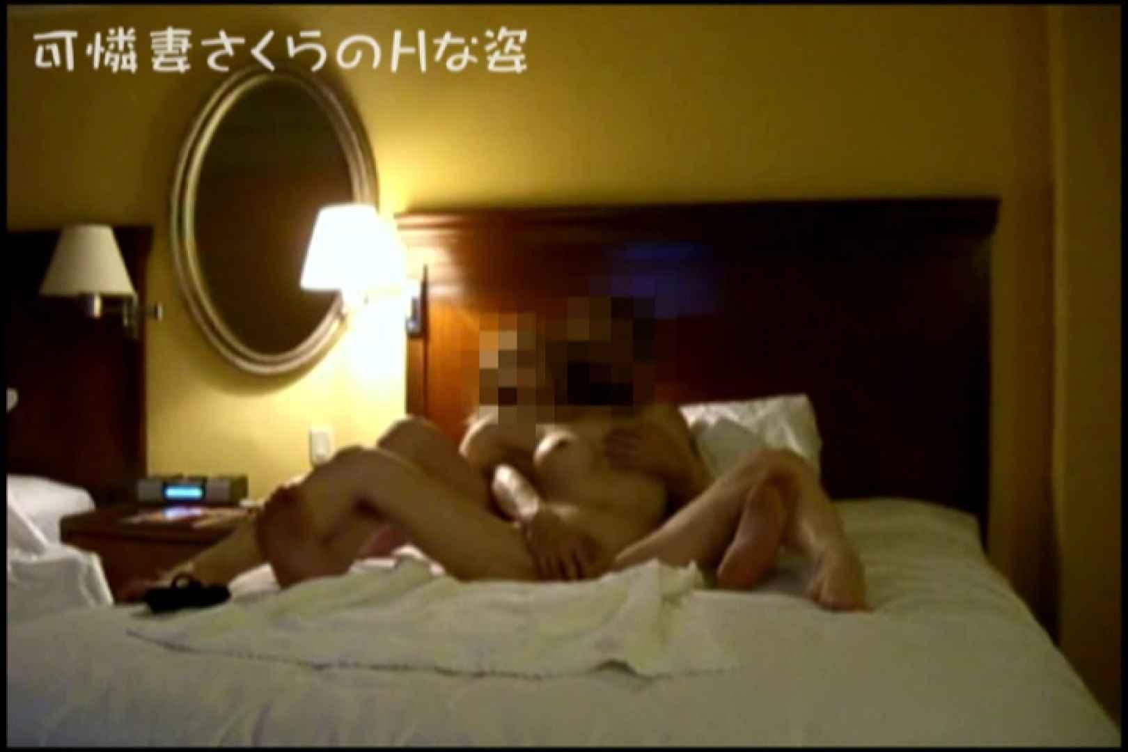 可憐妻さくらのHな姿vol.8 セックス スケベ動画紹介 58連発 17