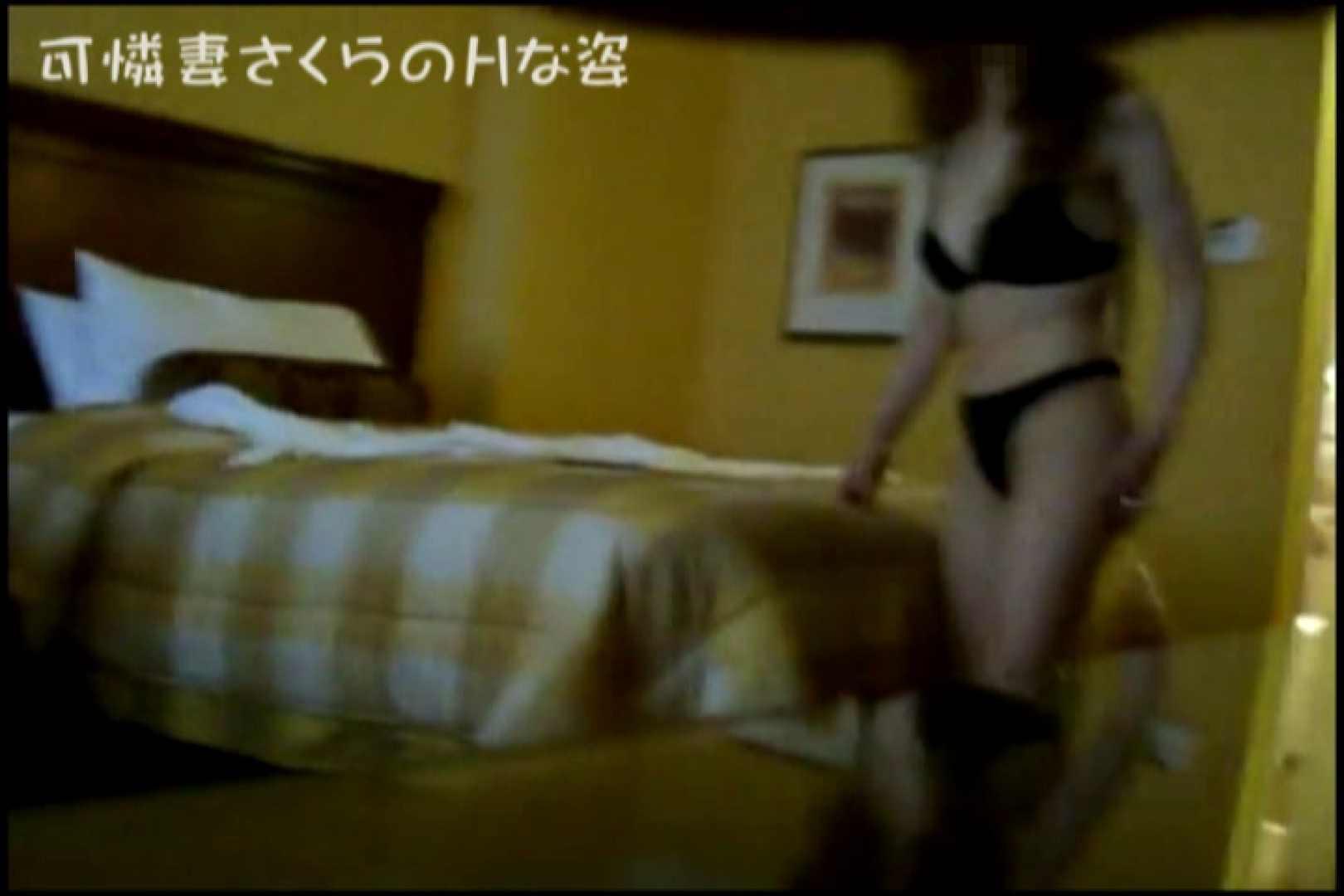 可憐妻さくらのHな姿vol.9前編 セックス 戯れ無修正画像 96連発 10