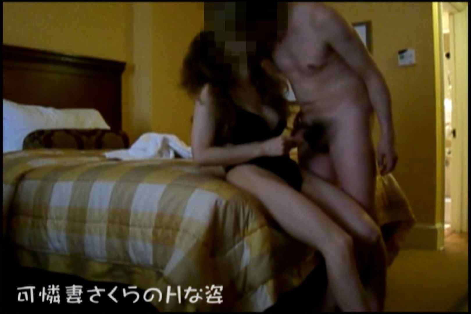 可憐妻さくらのHな姿vol.9前編 おっぱい オメコ無修正動画無料 96連発 21