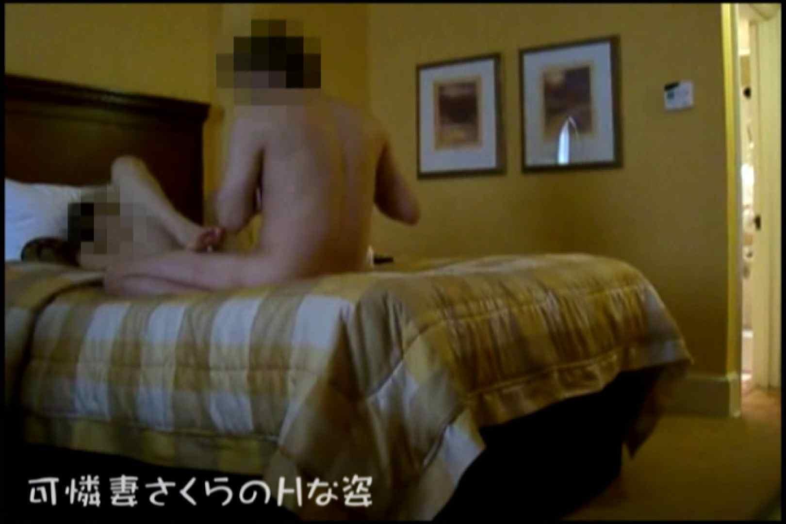可憐妻さくらのHな姿vol.9前編 いやらしいOL セックス無修正動画無料 96連発 38