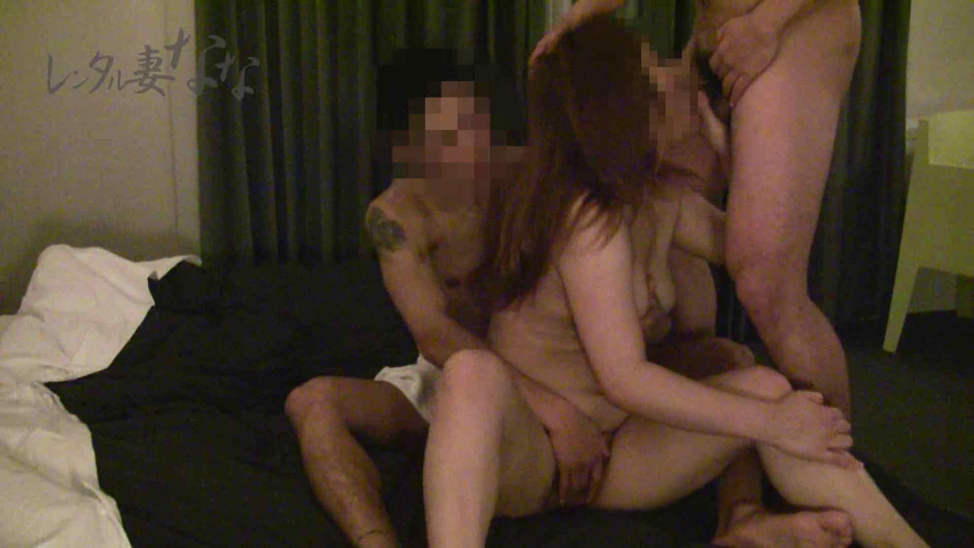 レンタル妻ななのお友達vol.2 クンニ 性交動画流出 89連発 14