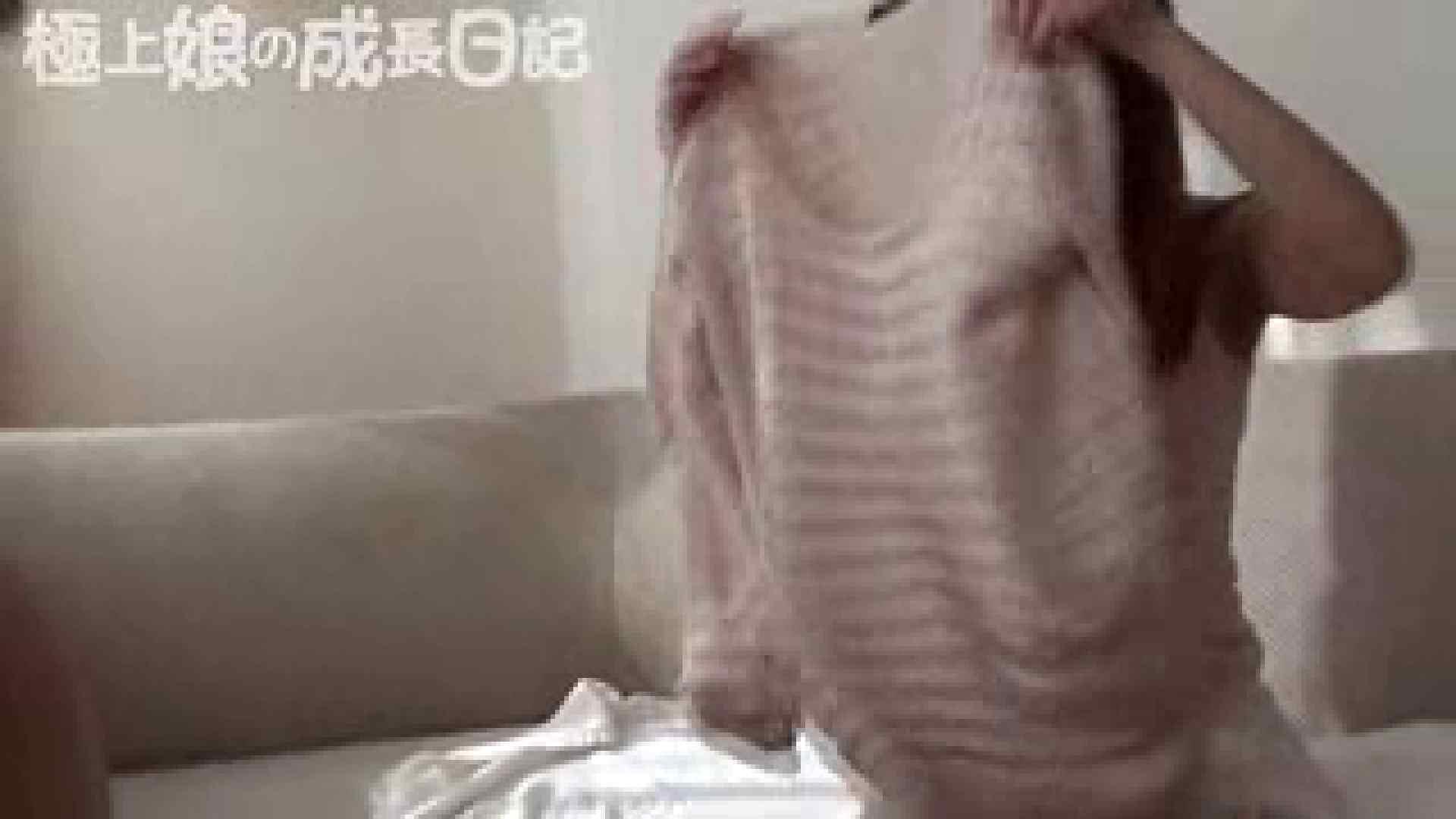 極上素人嬢の成長日記 2日目 淫乱 オマンコ無修正動画無料 92連発 11