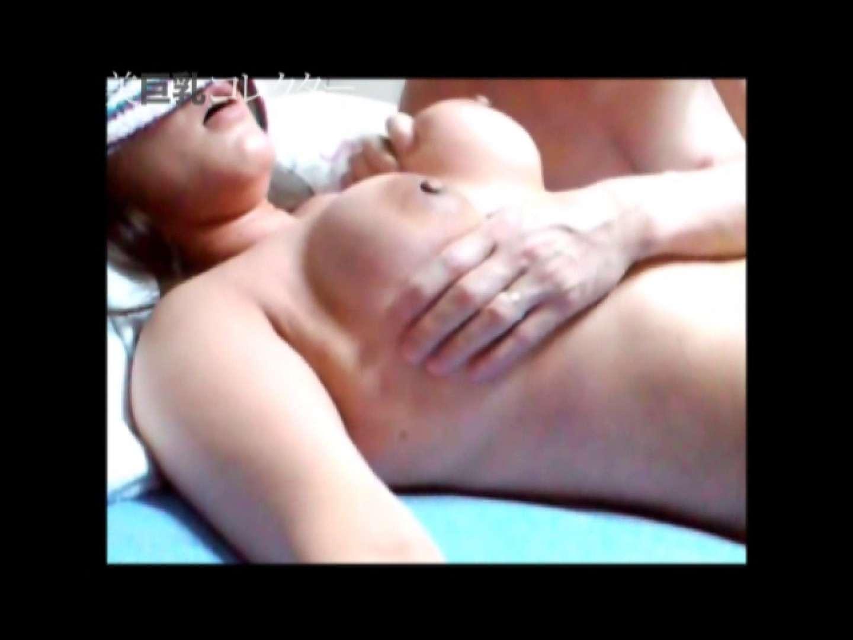 泥酔Iカップ爆乳美女 ギャル SEX無修正画像 49連発 2