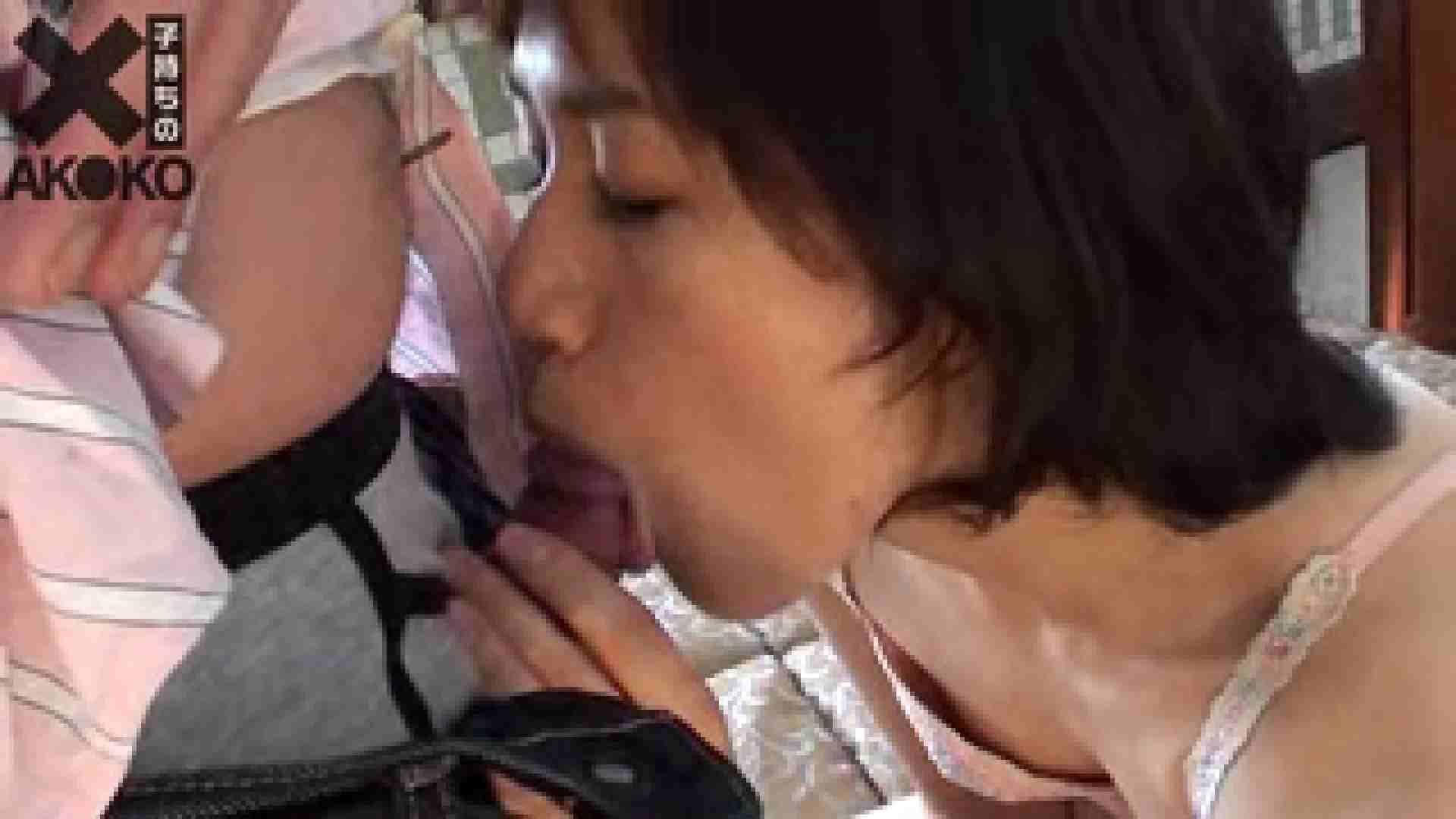 ×一子持ちの現役看護士AK I KOvol.3 0 | 0  82連発 36