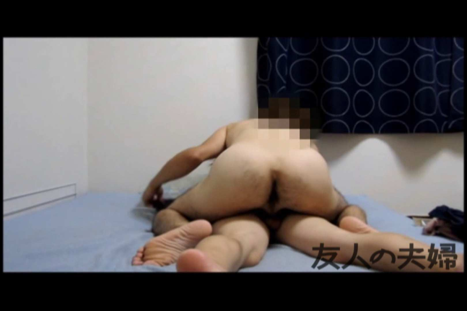 友人夫婦のSEX SEX | 投稿物  41連発 31