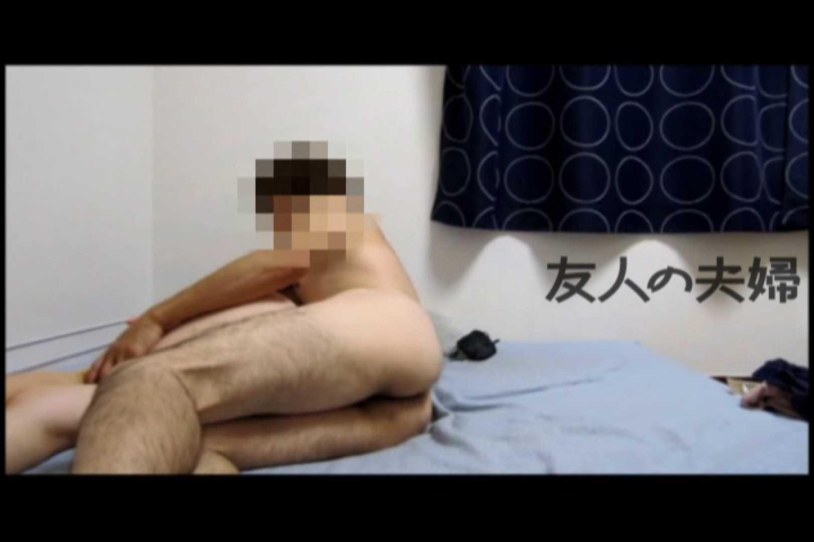 友人夫婦のSEX 友人 戯れ無修正画像 41連発 38