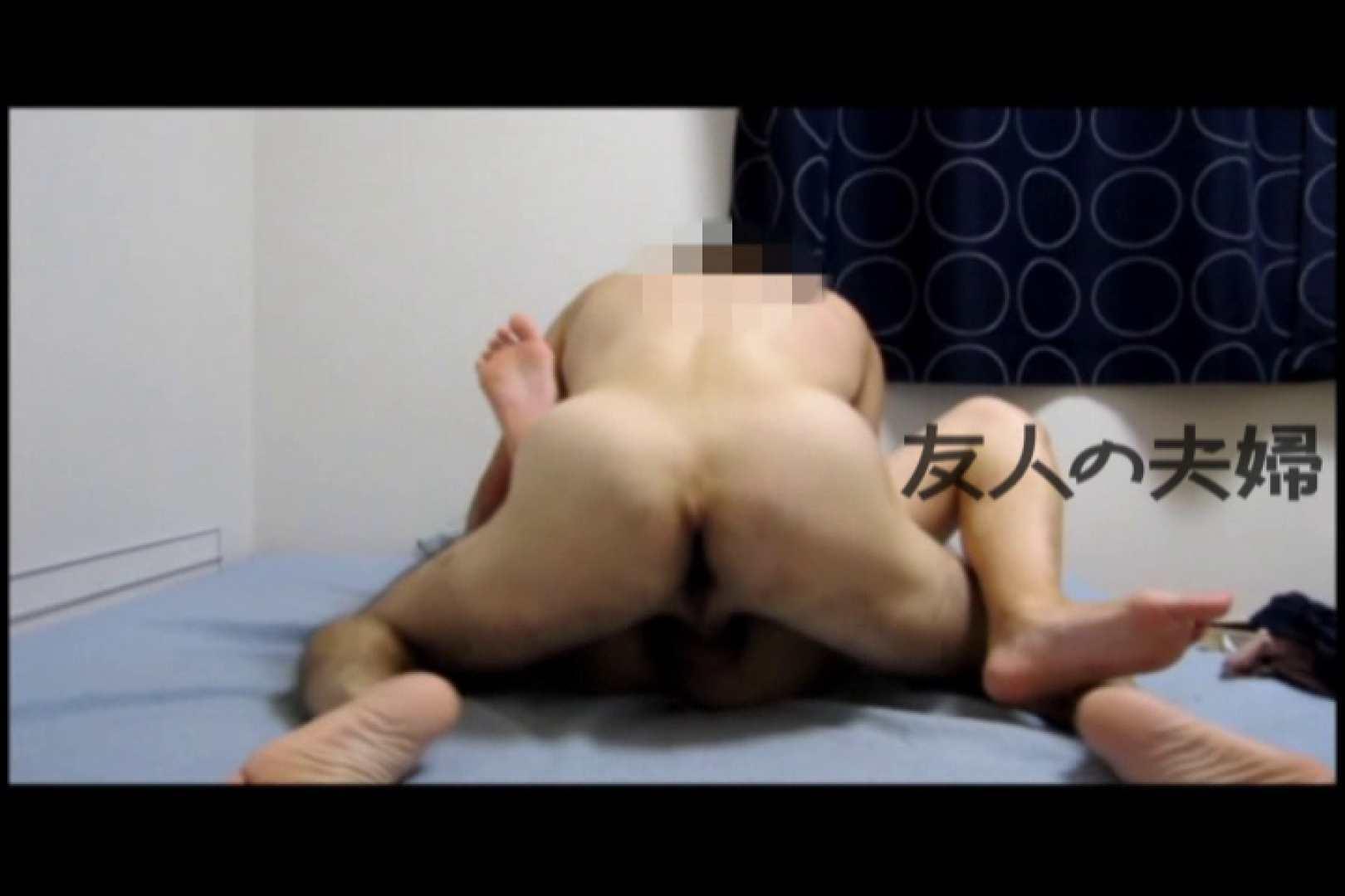 友人夫婦のSEX 友人 戯れ無修正画像 41連発 41