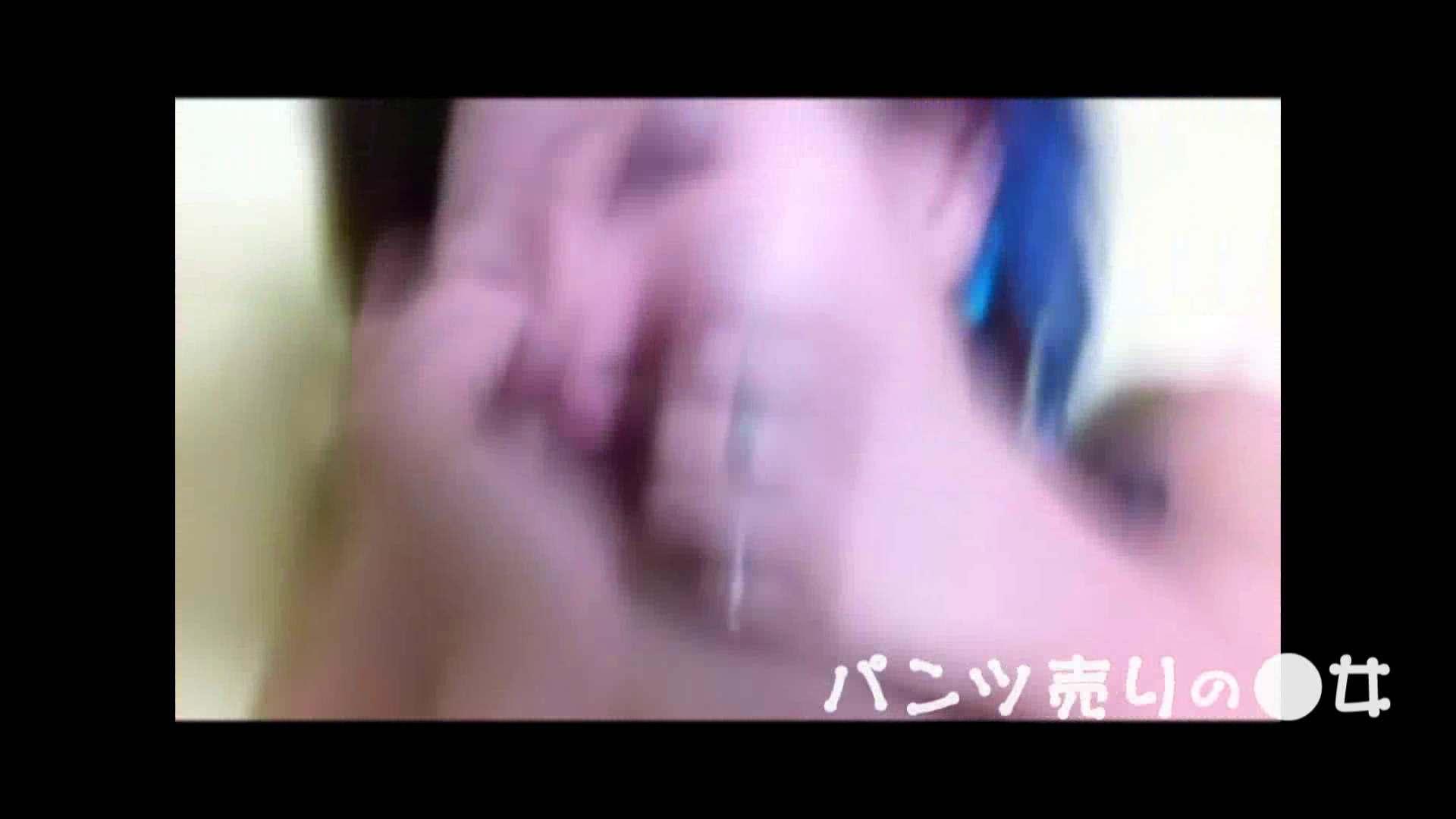 新説 パンツ売りの女の子nana05 投稿物 女性器鑑賞 37連発 23