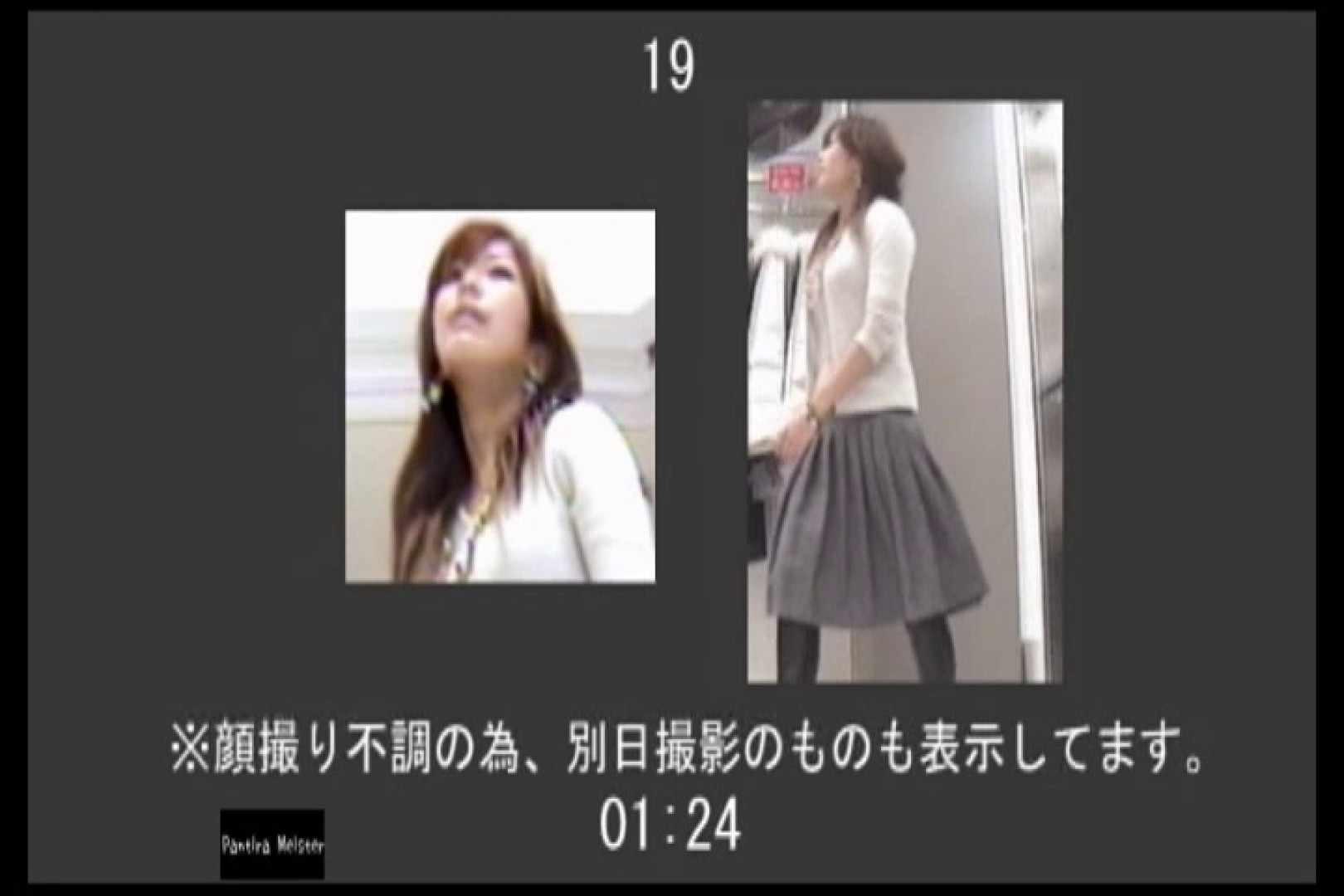 オリジナルパンチラ No.010 店員さん パンチラ エロ画像 34連発 5