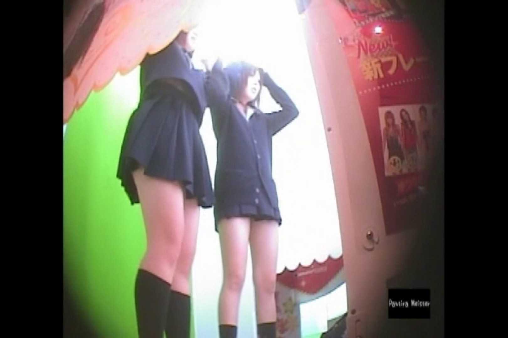 オリジナルパンチラ No.047 イェーイ! パンチラ おめこ無修正動画無料 96連発 95